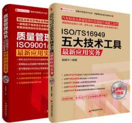 质量管理体系ISO9001+TS16949最新应用实务 ISO