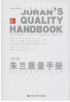 朱兰质量手册 通向卓越绩效的全面指南(第6版)