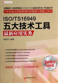 ISO\TS16949五大技术工具*新应用实务
