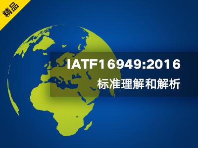 IATF16949:2016标准理解与解析