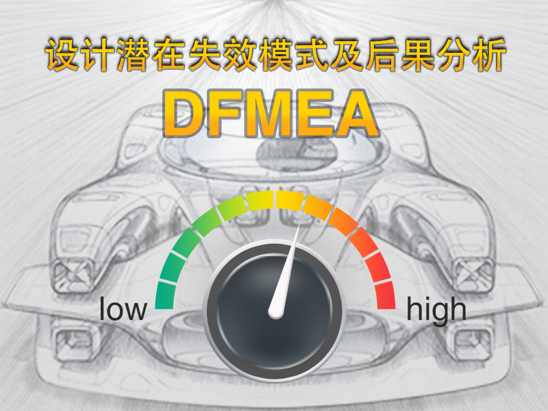 设计潜在失效模式及后果分析 DFMEA