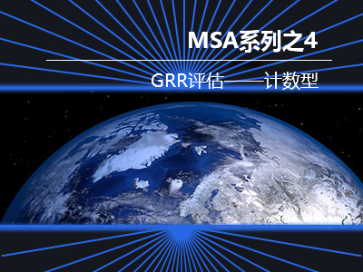MSA系列课程之四:GRR评估——计数型