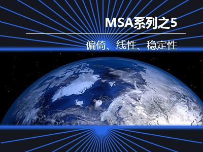 MSA系列课程之五:偏倚、线性、稳定性